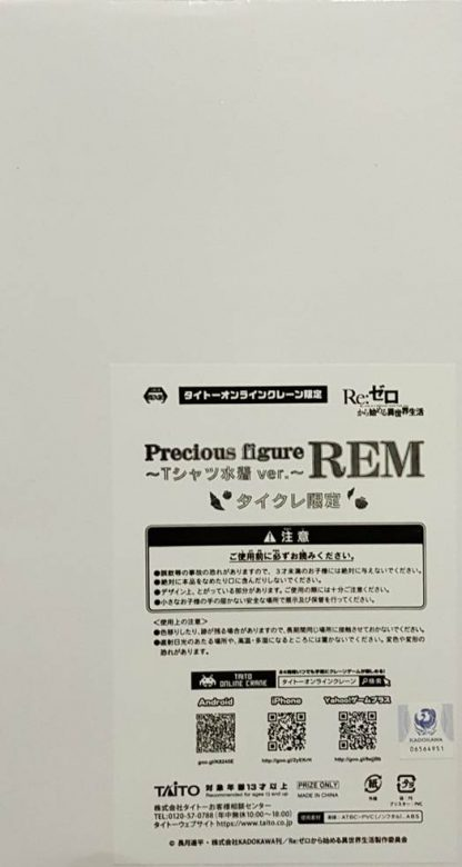 Re:ZERO - Rem -T-shirt Swimsuit ver. Precious Figure - TaiCra Exclusive